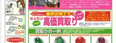 宝石の買取・修理・リフォームフェア 4/9(木)~3日間限定